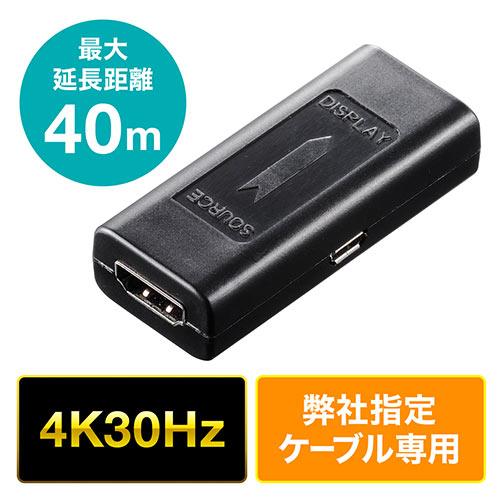 EZ5-HDMI008シリーズ/EZ5-HDMI018-75のHDMIケーブルを2本つなげて延長、中継できる、HDMI延長アダプタ。EZ5-HDMI017-150やEZ5-HDMI017-200を使用すれば、最大4K/30Hzの高解像度映像を、最大約40mまで延長可能。