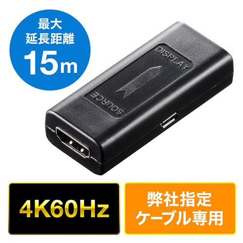 EZ5-HDMI008シリーズ/EZ5-HDMI018-75のHDMIケーブルを2本つなげて延長、中継できる、HDMI延長アダプタ。EZ5-HDMI008シリーズ、EZ5-HDMI018-75を使用すれば、最大4K/60Hzの高解像度映像を、最大約15mまで延長可能。