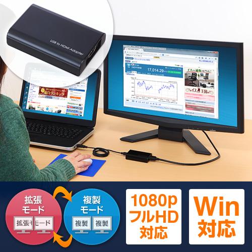 USBからHDMIに変換してディスプレイを増設できるアダプター。パソコンの画面を大画面のテレビやディスプレイに出力できる。拡張モード、複製モード対応。