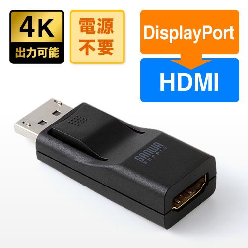 DisplayPortをHDMIに変換できるアダプター。ケーブルレス仕様なので、DisplayPortに直接接続可能。画面の拡張、ミラーリング対応。電源不要。