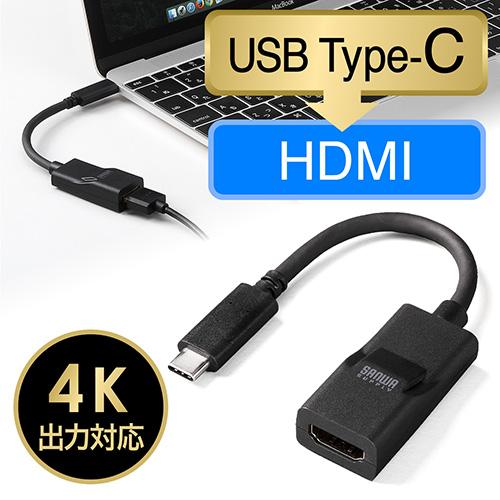 USB Type-CポートをHDMIに変換できるアダプター。HDMI入力端子を持った液晶テレビやディスプレイ、プロジェクターなどに出力可能。画面の拡張、ミラーリング対応。