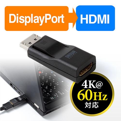 DisplayPortをHDMIに変換できる、4K@60Hz対応のアダプター。端子に直接挿せる小型サイズ。画面の拡張とミラーリングに対応。アクティブタイプ。