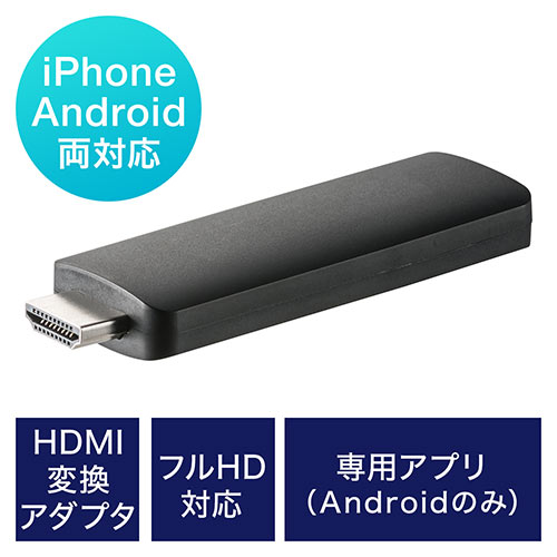 iPhoneやiPad、Androidスマートフォンの映像を出力できる、USB HDMI変換アダプタ。スマートフォンやタブレットの画面をHDMIを搭載した液晶テレビやディスプレイ、プロジェクターなどに出力可能。iPhone、iPadなどのiOS搭載機器は専用アプリ不要。フルHD対応。HDCP非対応。