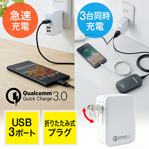 USB充電器(Quick Charge 3.0・急速充電3対応・最大3ポート搭載・iPhone・Android)
