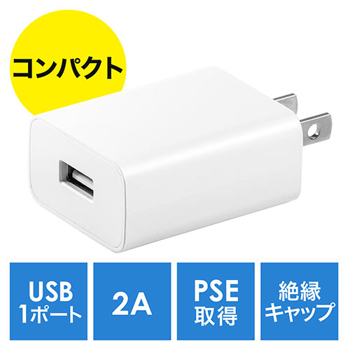 USB充電器(1ポート・2A・コンパクト・小型・PSE・iPhone/Xperia充電対応)