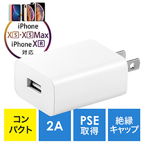 USB充電器(1ポート・2A・コンパクト・小型・PSE取得・iPhone/Xperia充電対応・ホワイト)