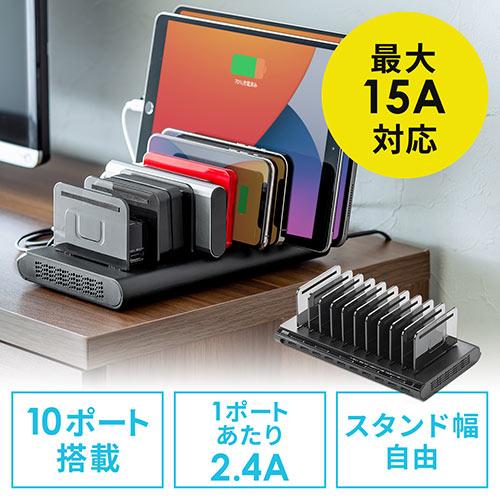 USB充電ステーション(充電スタンド・収納充電・最大15A/75W・10ポート搭載・10台同時充電・スマホ・タブレット対応) EZ7-AC032BK サンワダイレクト