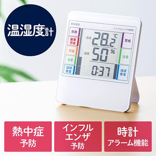 デジタル温湿度計(熱中症・インフルエンザ表示付・時計表示・壁掛け対応・高性能センサー搭載・アラームつき) EZ7-CHE001 サンワダイレクト