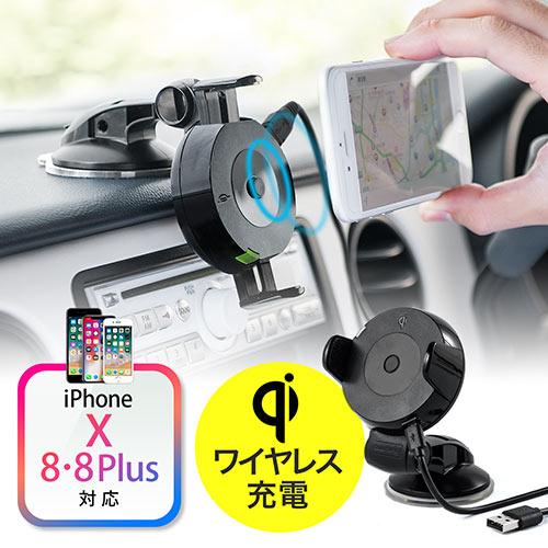 9c299f1c1e iPhone X/iPhone 8/iPhone 8 Plus/スマートフォン車載ホルダー(Qi充電