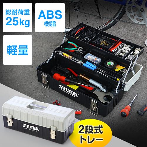 工具箱(ツールボックス・整理・持ち運び・2段トレー付き・プラスチック) EZ8-BYBOX2BK サンワダイレクト