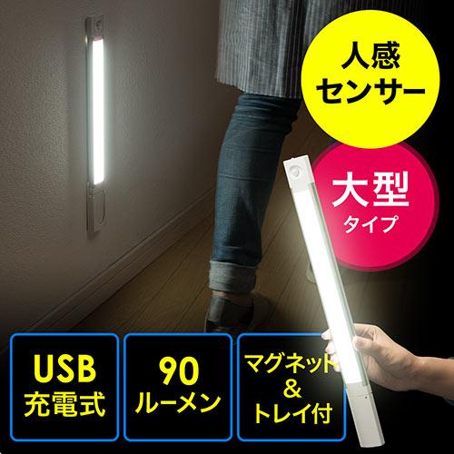 センサーLEDライト(USB充電式・人感センサー・大型・マグネット・LEDライト・90ルーメン) EZ8-LED019 サンワダイレクト