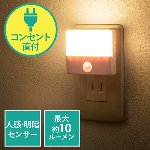 LEDセンサーライト(人感センサー・AC電源・屋内用・薄型・小型・ナイトライト) EZ8-LED026 サンワダイレクト