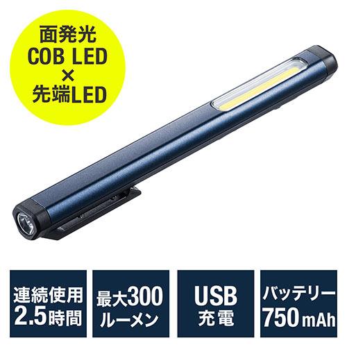 LEDライト(ペン型・USB充電式・マグネット内蔵クリップ・最大300ルーメン・ハンディーライト・スティックライト・COB・携帯可能) EZ8-LED034 サンワダイレクト