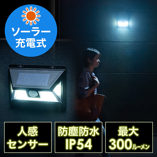 LEDライト(人感センサー付き・ソーラー充電式・屋外用・壁設置・防水防塵・IP54・300ルーメン) EZ8-LED036 サンワダイレクト