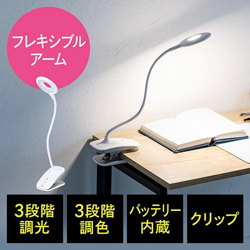 LEDデスクライト(クリップ式・スタンド・充電式・フレキシブルアーム・丸型LED・3段階調光・3段階調色・24灯・最大400ルーメン・マグネット) EZ8-LED039 サンワダイレクト