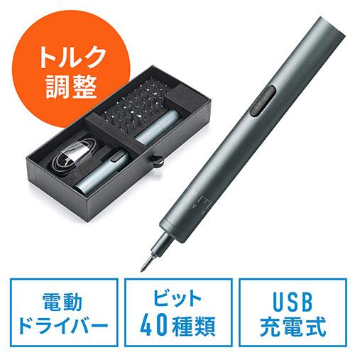 ペン型電動ドライバ 精密ドライバ(トルク調整8段階 USB充電式 コードレス 正逆転可能 ビット40本 小型 収納ケース) EZ8-TK047 サンワダイレクト