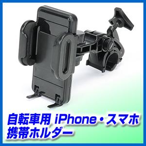 e9bd8b0b71 【在庫処分SALE】自転車用スマホ・携帯ホルダー EEA-CR-3800 | 激安通販のイーサプライ