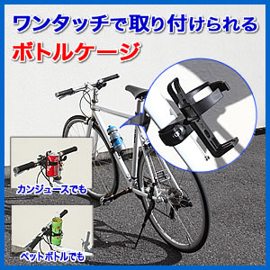 f712aa2f24 【在庫処分SALE】ボトルケージ(自転車用ドリンクホルダー) EEA-YW0638L | 激安通販のイーサプライ