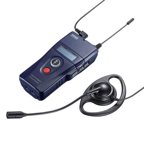 ワイヤレスガイドシステム 親機(無線・インカム・イヤホン・マイク・ツアーガイド・首かけ・複数人・電池式) MM-WGS2T サンワサプライ