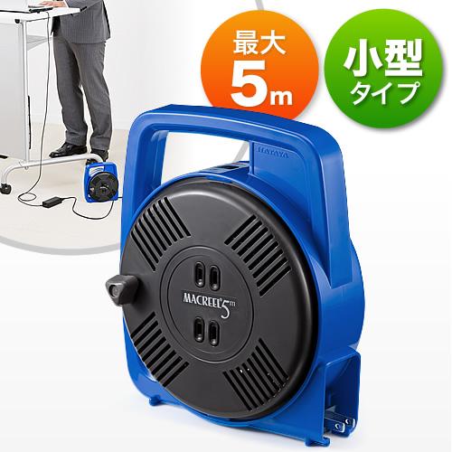 電源コードリール 小型 屋内用(5m・マックリール・ハタヤ製) MS-5-B サンワサプライ