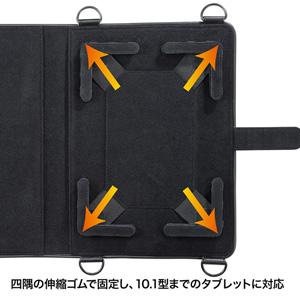 5e41defaa8 ショルダーベルト付き10.1型タブレットPCケース(耐衝撃タイプ) PDA-TAB4SG | 激安通販のイーサプライ