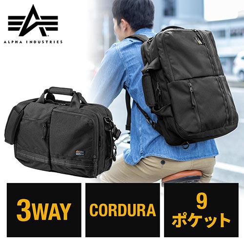 3WAYで使用できるビジネスバッグ。アルファインダストリーズブランドの大容量のバッグ。手持ち、リュック、ショルダーと3通りで使用できる。コーデュラ素材を使用したバッグ。