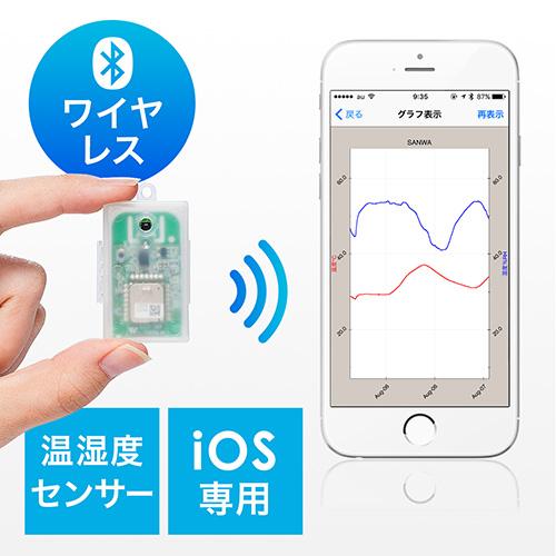 温湿度センサー(スマホ連携・iPhone専用・Bluetooth・iot・ロガー) UNI-01-B002 サンワダイレクト