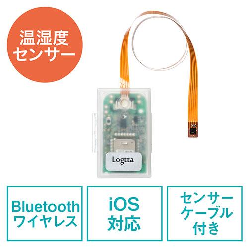 温湿度センサー(ワイヤレス・Bluetooth・IoTデバイス・ログ記録・ログッタ・ケーブル計測30cm) UNI-01-C003 サンワダイレクト