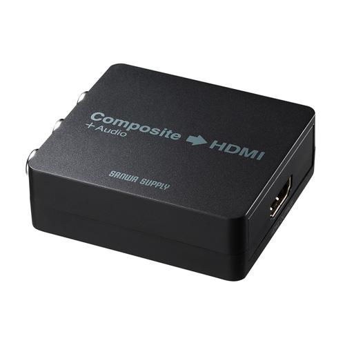 コンポジット映像信号とアナログ音声信号をHDMI信号に変換できるコンバーター。VGA-CVHD4 サンワサプライ